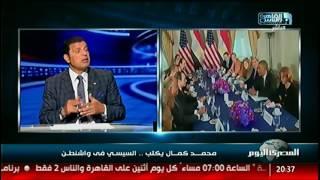 مقال اليوم | محمد كمال يكتب.. السيسى فى واشنطن %#%نشرة_المصرى_اليوم%