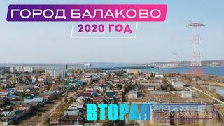 Фильм о городе Балаково (2часть)