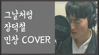 김민창 - 그날처럼(장덕철) (Covered by Minchang) (Good old days - JANG DEOK CHEOL) (專輯 - 歌手) KPOP 커버