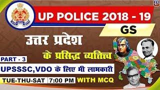 उत्तर प्रदेश  के प्रसिद्ध व्यक्तित्व | Part 3 | UP Police 2018 | UPSSSC | VDO | GS