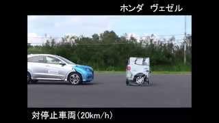 ヴェゼル:被害軽減ブレーキ試験 CCRs20km/h