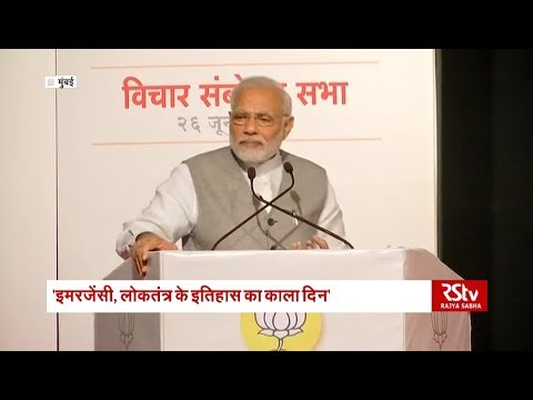 Emergency is a black spot in India's golden history: PM Modi