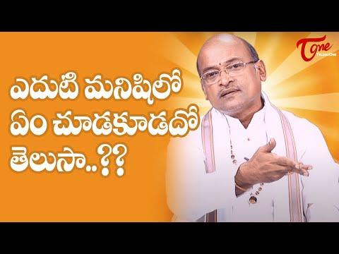 ఎదుటి మనిషిలో ఏం చూడకూడదో తెలుసా..?? Garikapati Narasimha Rao Latest Speech | TeluguOne