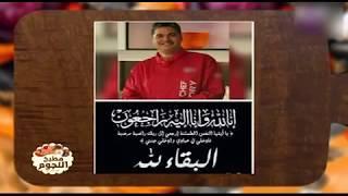 الشيف رفعت موسي  ينعي الشيف قدري حلواني العرب في مطبخ النجوم