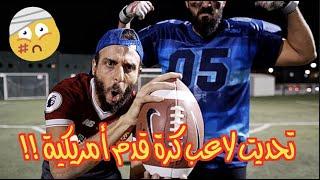 تحدى التسديد .. ضد لاعب كرة قدم أمريكية !! 🤣🤕🔥