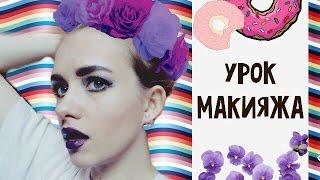 Как правильно краситься! / Как стать красивой(В этом видео я расскажу вам как стать красивой и покажу как сделать очень модный макияж, который поможет..., 2016-02-17T15:12:28.000Z)