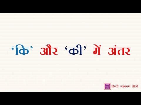 हिंदी व्याकरण सीखें : कि और की में अंतर (ki aur kee)