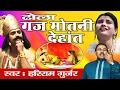 Download गज मोतनी  देहांत ॥ नल पुराण ॥ हरिराम गुर्जर ||  Super Hit Dhola Dhola # Ambey Bhakti MP3 song and Music Video