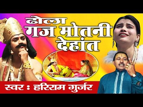 गज मोतनी  देहांत ॥ नल पुराण ॥ हरिराम गुर्जर ||  Super Hit Dhola Dhola # Ambey Bhakti