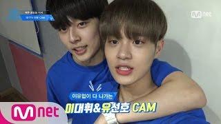 Produce 101 Season2 [101 셀프캠] 이.유 Cam (이유없이 나가는 이대휘x유선호 Cam Feat. 정.성) 170609 Ep.10