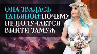 Она звалась Татьяной: почему не получается выйти замуж.