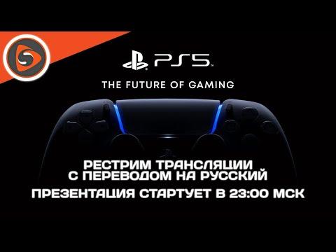 Смотрим вместо E3 - PlayStation 5 - The Future of Gaming. Рестрим с переводом - Ruslar.Biz