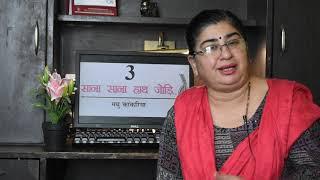 Vanita Barde | Sana Sana Hath Jodi (Summary)