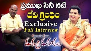 EXCLUSIVE INTERVIEW WITH ACTRESS DEVI GRANDHAM ( SAJINI ) | DUMMU DUMMARAM | Y5 tv |