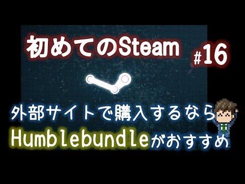 Humblebundle(ハンブルバンドル)はSteamゲームを安く購入できるおすすめのサイト「初めてのSteam#16」