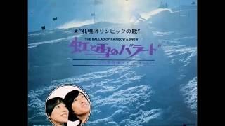 トワ・エ・モワ - 虹と雪のバラード