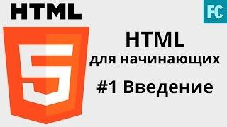 Уроки HTML для начинающих. #1 Введение