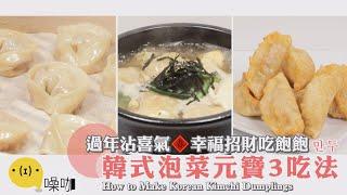 過年沾喜氣!韓式泡菜元寶餃子3吃法~幸福招財吃飽飽【做吧!噪咖】新年 料理食譜 How to Make Korean Kimchi Dumplings