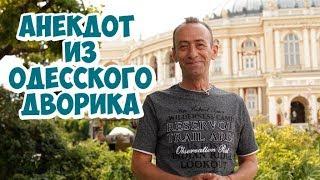 Свежие анекдоты! Анекдот из одесского дворика про соседей!