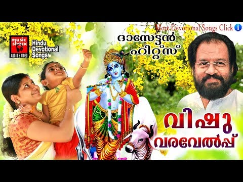 VISHU SONGS MALAYALAM|വിഷു വരവേൽപ്പ് |Hindu Devotional Songs Malayalam|Devotional Songs 2018