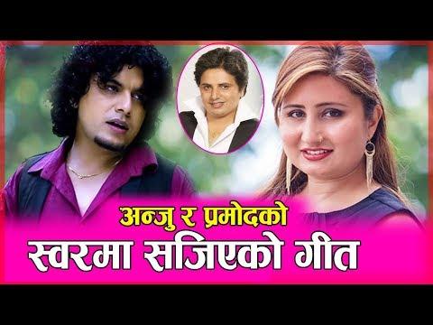 New Song by Anju Panta & Pramod Kharel Kastup Panta Sarathi Music 2075/2018