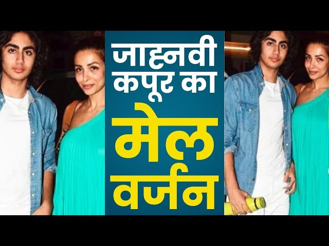 Malaika son troll for girlish look, trollers says he is looking like male version of jhanavi kapoor