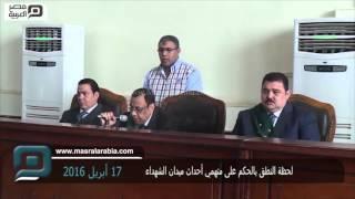 مصر العربية | لحظة النطق بالحكم على متهمي أحداث ميدان الشهداء