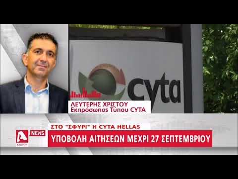 """Στο """"σφυρί"""" η CYTA HELLAS   AlphaNews Live"""