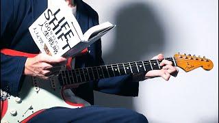 ハッタリギター奏法10選