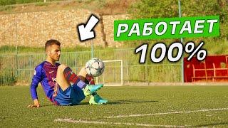 Дриблинг Месси Обучение Messi easy skills tutorial