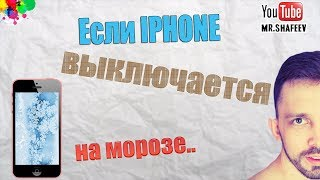 📞Что делать если айфон выключается на морозе?❄