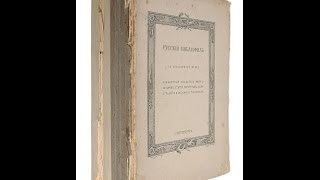 Антиквариат Раритетная Редкая Книга - Где купить антиквариат Официально?(, 2014-08-01T11:09:21.000Z)