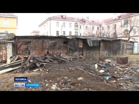 В Катайске убрали заброшенные сараи