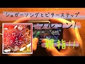 ガルパ!(親指) 「シュガーソングとビターステップ」EXPERTをフルコン!