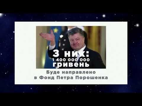 Офицер бросил Порошенко