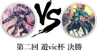 第二回 遊vic杯 決勝 【DD】スローワ VS がちゃぴん【メタルフォーゼ】