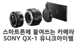 스마트폰 카메라의 끝판 왕일까? Sony QX-1 Re…