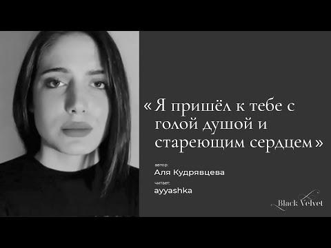 Я пришёл к тебе с голой душой и стареющим сердцем I Автор стихотворения Аля Кудрявцева