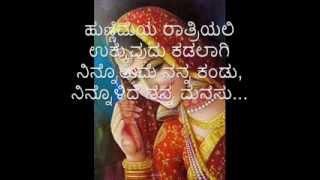 Ninna Premada Pariya Bhavageethe
