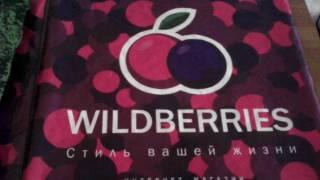 видео Интернет-магазин обуви с доставкой Wildberries