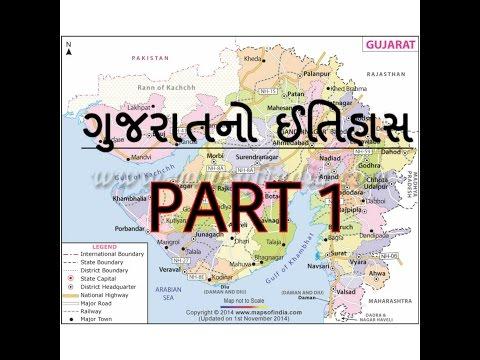 Gujarat no Itihas, History in Gujarati, India, Binsachivalay Clerk, TET, HTAT, Main, Police