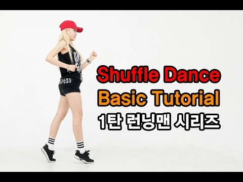 Shuffle Dance Basic Tutorial 1탄 - 셔플댄스 기초 배�