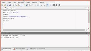 Первая программа на Pascal( Сложение чисел)