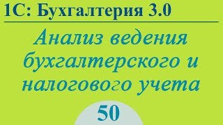 Бухгалтерия 3.0, урок №50 - проверка учета, поиск ошибок