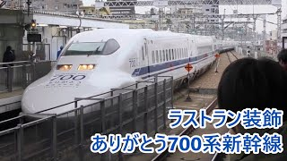 【JR東海】ありがとう700系新幹線 C53編成ラストラン装飾