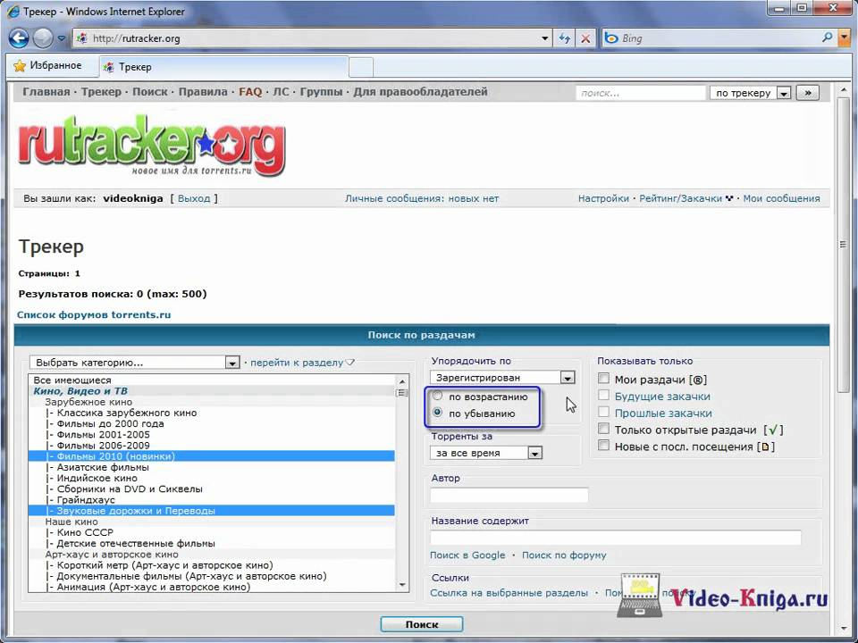 How to download from rutracker    LEADDEMAND GA
