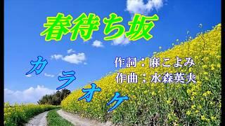 春待ち坂 作詞:麻こよみ/作曲:水森英夫/編曲:南郷達也 ご視聴あり...
