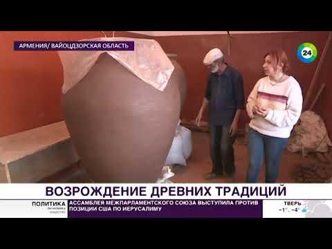 Искусство лепки древних кувшинов для вина возрождают в Армении
