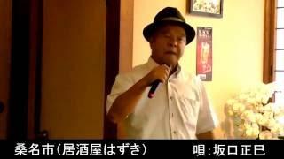 桑名市(居酒屋はづき) 坂口正巳さんが唄う 『酔街ち酒場カバー』
