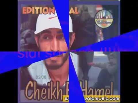 video chikh lhamel